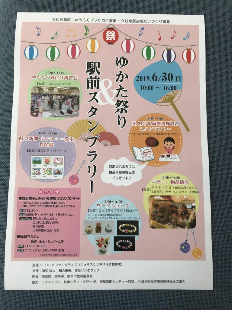 ゆかた祭り&駅前スタンプラリー参加決定! 2