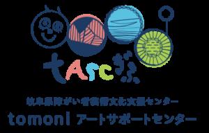 岐阜県障がい者芸術文化支援センター様のサイトに掲載していただきました 8
