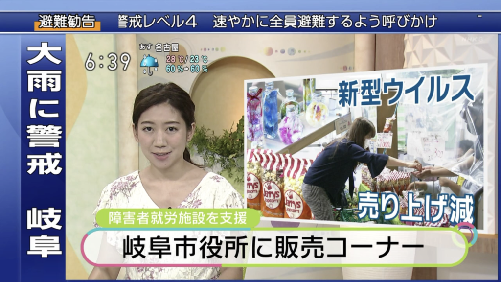 NHK放映(市役所製品販売) 4