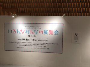 ぎふ清流文化プラザ「いろんなみんなの展覧会」見学 8